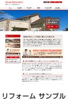 ホームページデザインサンプル リフォーム