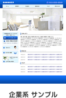 ホームページデザインサンプル コーポレート