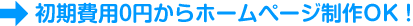 初期費用0円からホームページ制作OK!