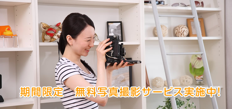 期間限定 無料写真撮影サービス実施中!